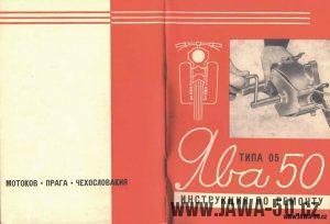 Dílenská příručka Jawa 05 v Ruštině