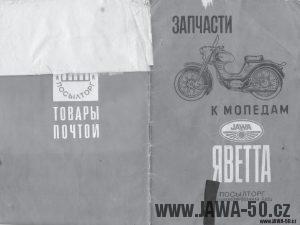 Katalog náhradních dílů Jawa 551 Jawetta v Ruštině