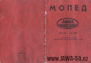 Návod k obsluze mopedu Jawa 551 Jawetta v Ruštině
