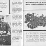 Sovětský článek o cestě Vjačeslava Děmina kolem SSSR na motocyklu Jawa 555 Pionýr