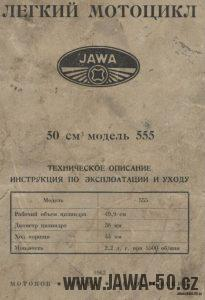 Návod k obsluze motocyklu Jawa 555 Pionýr v Ruštině